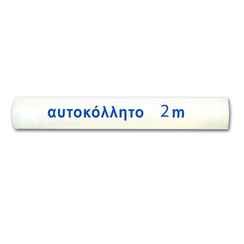 ΑΥΤΟΚΟΛΛΗΤΟ ΔΙΑΦΑΝΕΣ CPP ΠΑΚ=2m ΠΑΚ=2mχ45cm  0,07mm Justnote 70119